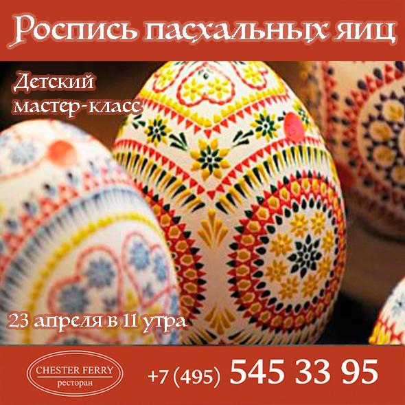Роспись по пасхальному яйцу