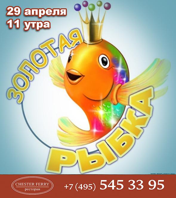 Золотая рыбка сценарий